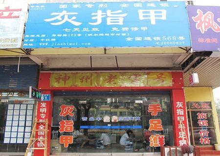 芜湖加盟店