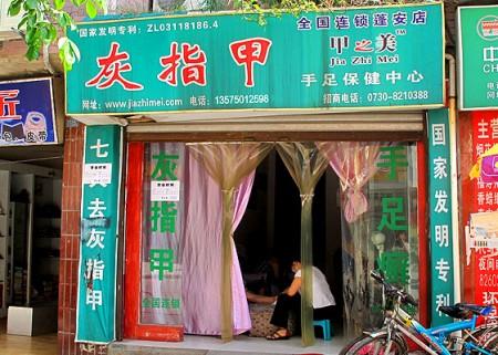 蓬安加盟店
