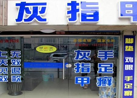 上海加盟店