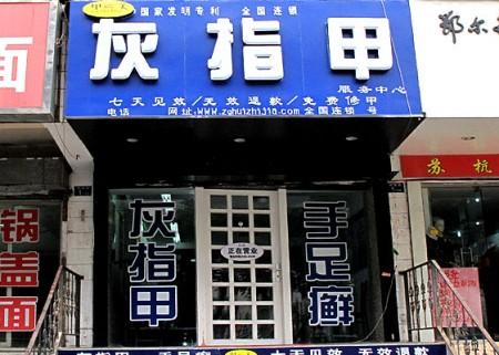 镇江加盟店
