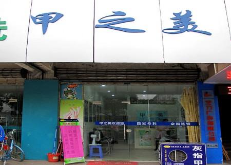 扬州加盟店