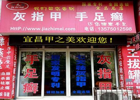 宜昌加盟店