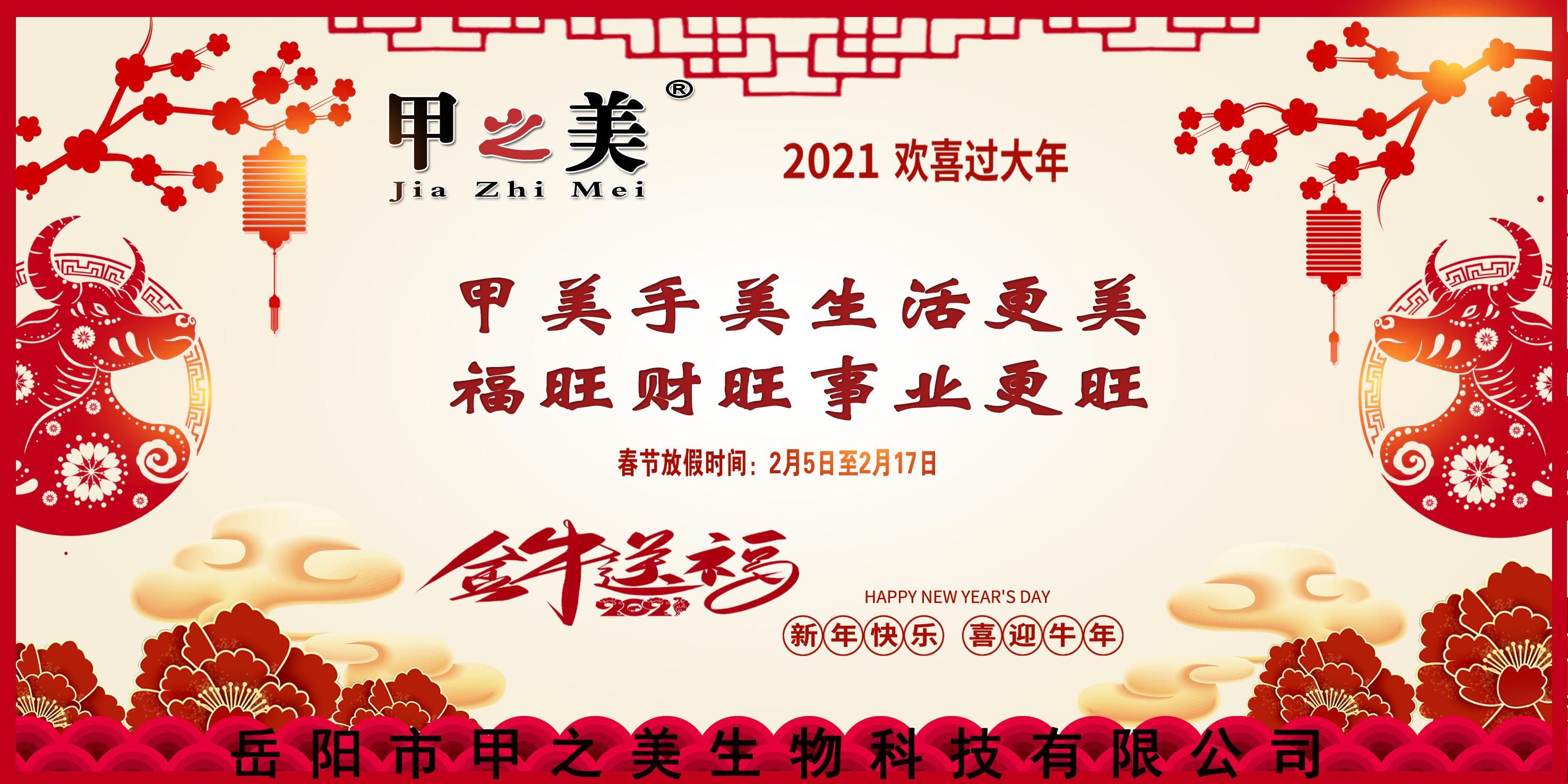 2021春节放假通知